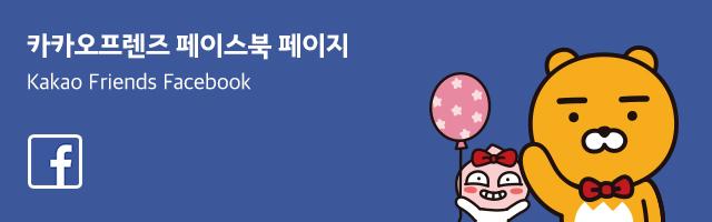Kakao Friends Facebook 카카오프렌즈 페이스북 페이지