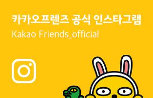 Kakao Friends official 카카오프렌즈 공식 인스타그램