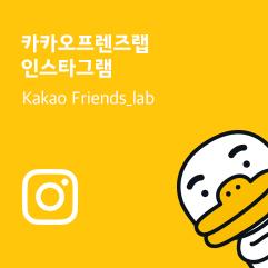 Kakao Friends lab 카카오프렌즈랩 인스타그램