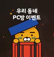 [경기] 캐리PC방 카카오 배틀그라운드 이벤트