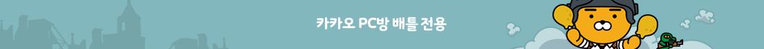 카카오 PC방 배틀 전용
