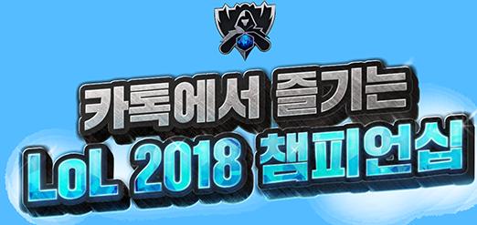 카톡에서 즐기는 LoL 2018 챔피언십