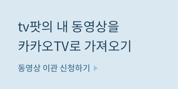 tv팟의 내 동영상을 카카오TV로 가져오기