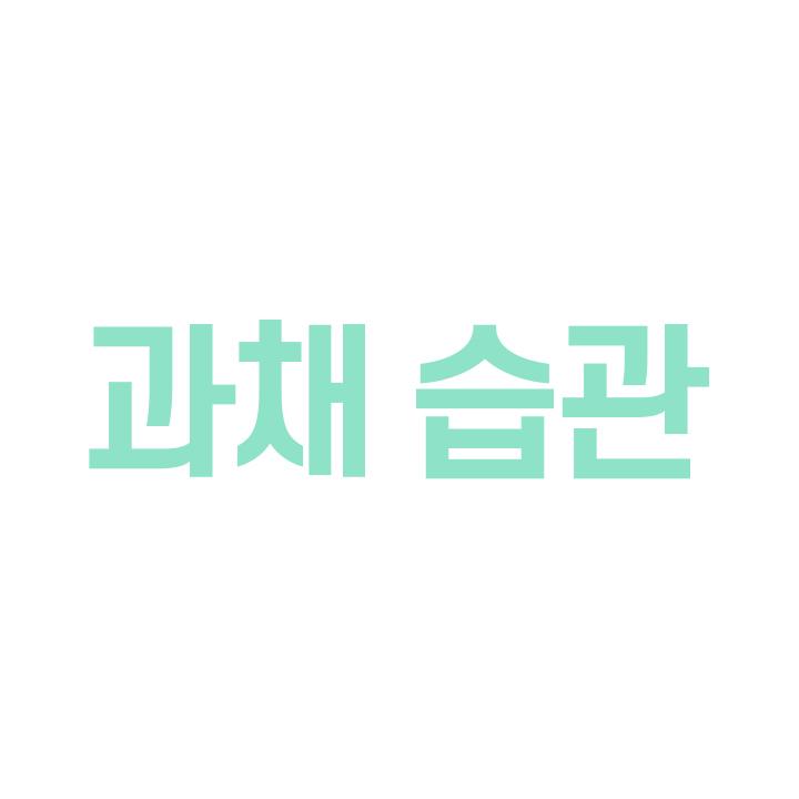 김은미, 김소진
