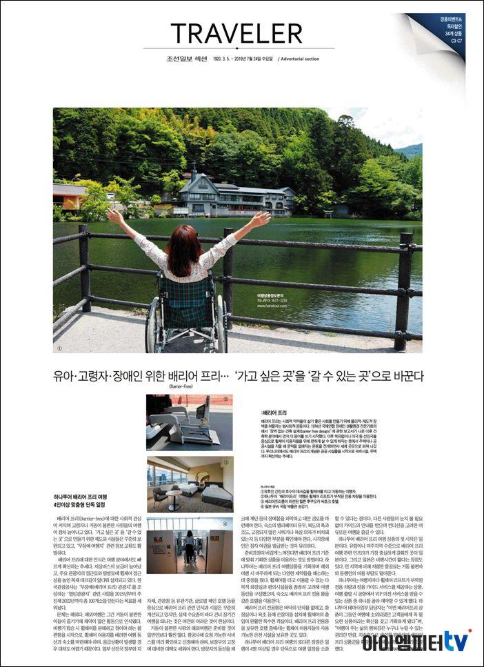 이 판국에 일본 여행 가라고 장려하는 조선일보 1boon