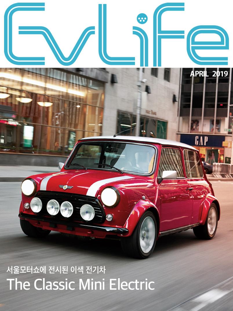 서울모터쇼에 전시된 이색 전기차