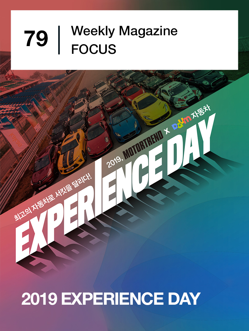 2019 EXPERIENCE DAY