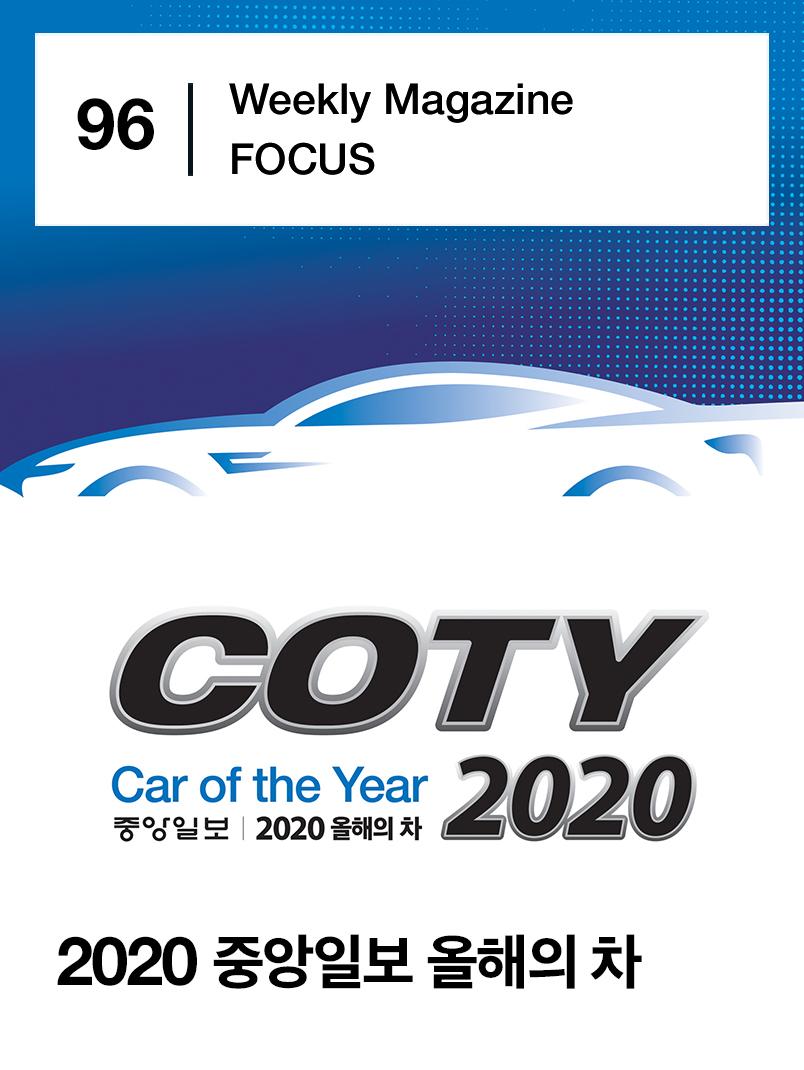 2020 중앙일보 올해의 차
