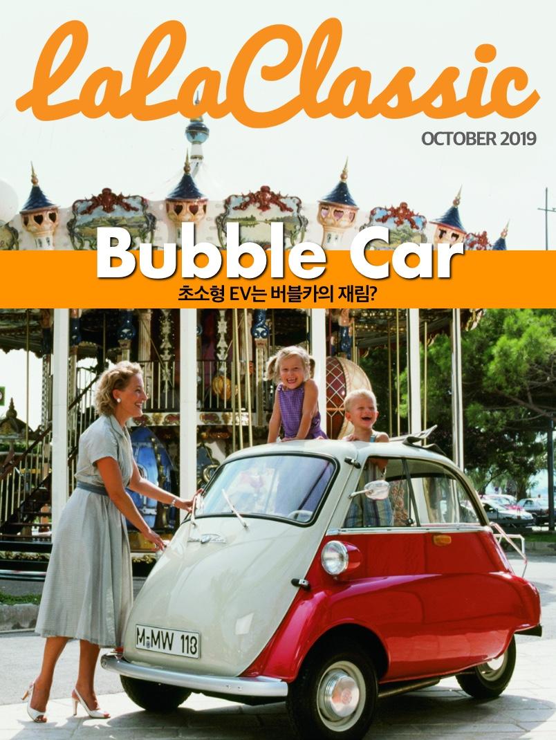 초소형 EV는 버블카의 재림?