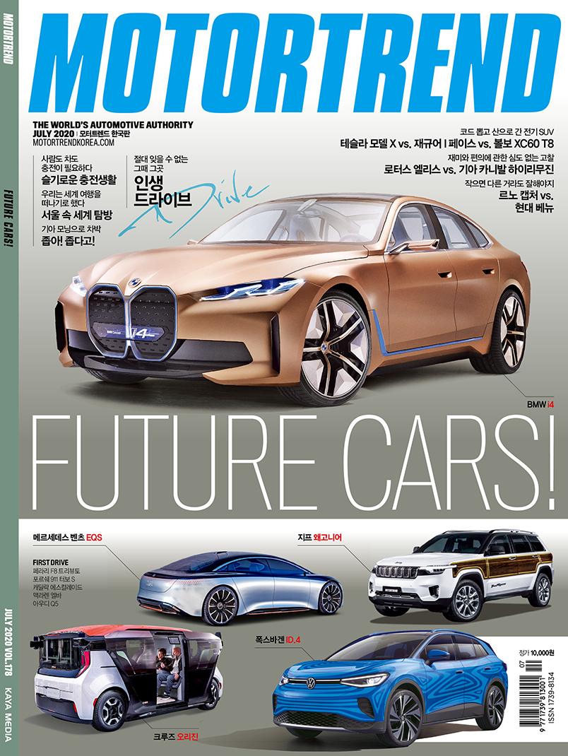 FUTURE CARS!