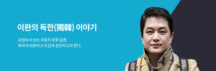 이완의 독한(獨韓) 이야기