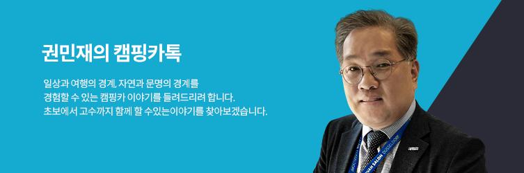 권민재의 캠핑카톡
