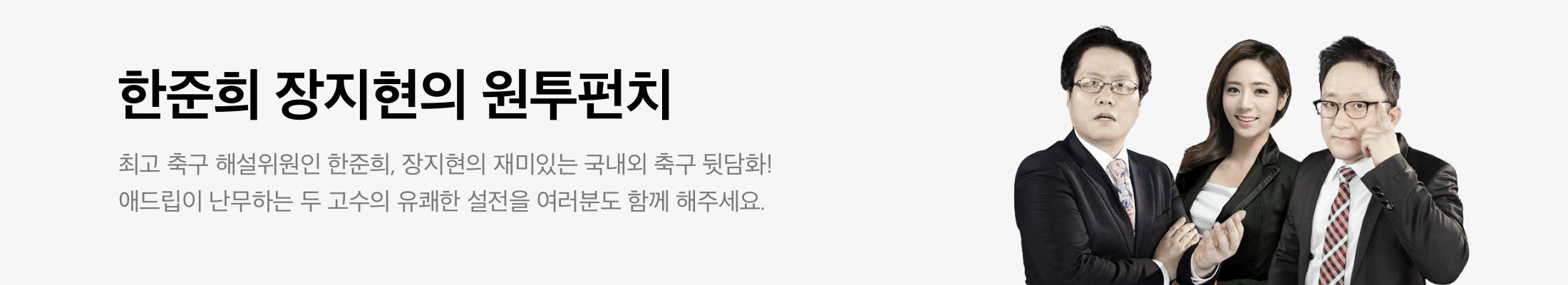 한준희-장지현의 원투펀치