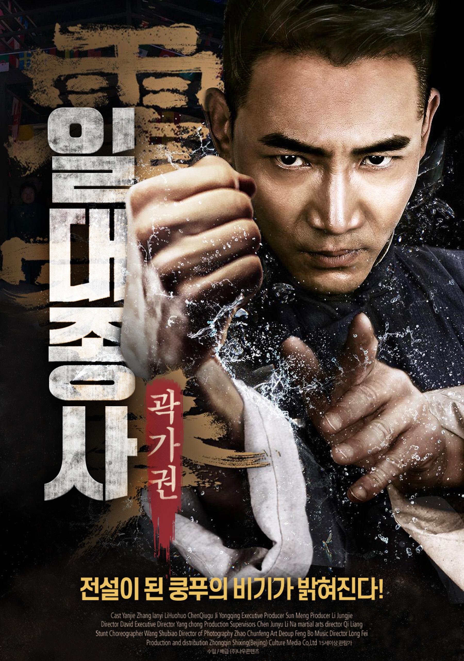 일대종사 곽가권 포스터