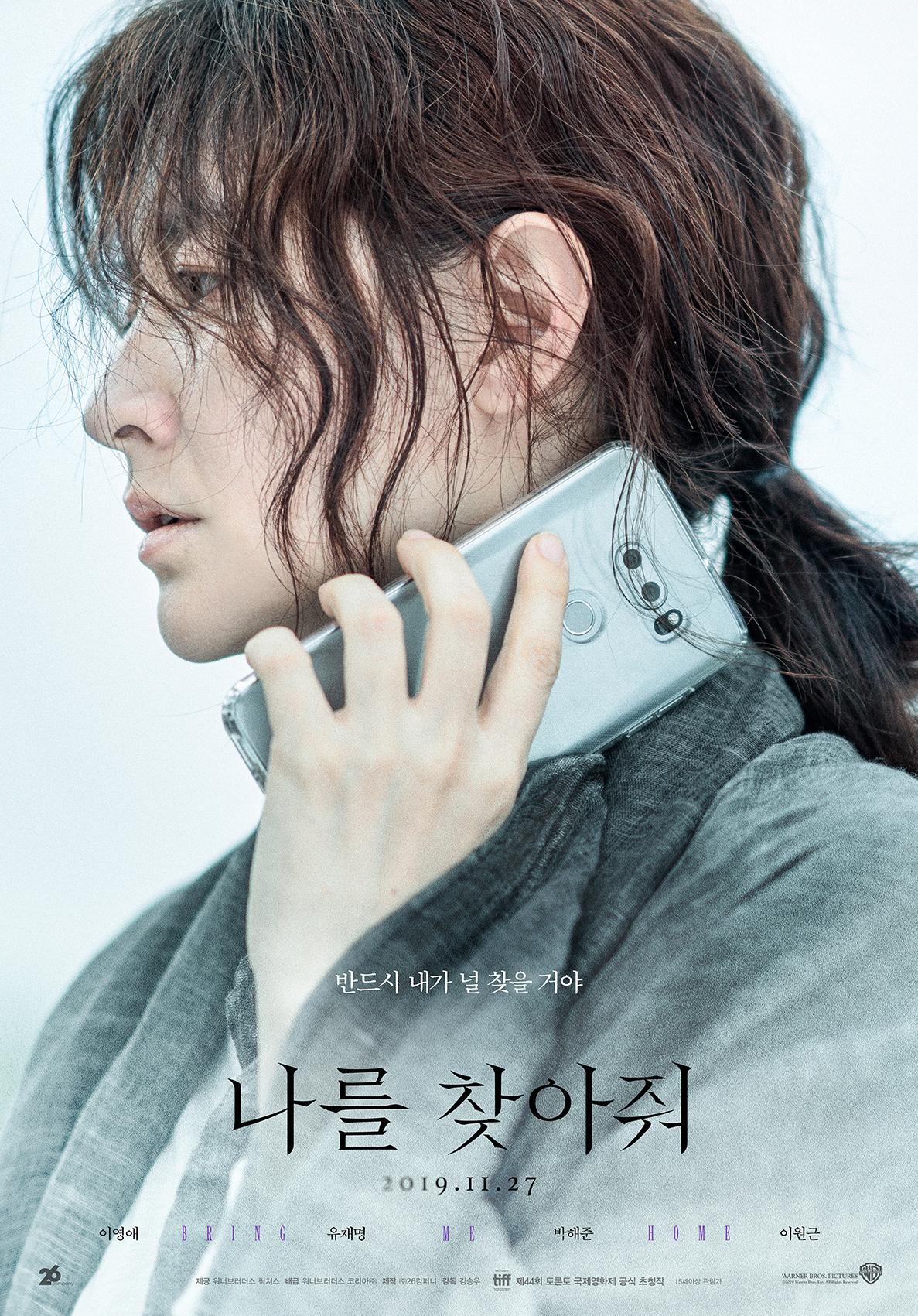 ترجمة فيلم الدراما والإثارة الكوري Bring Me Home