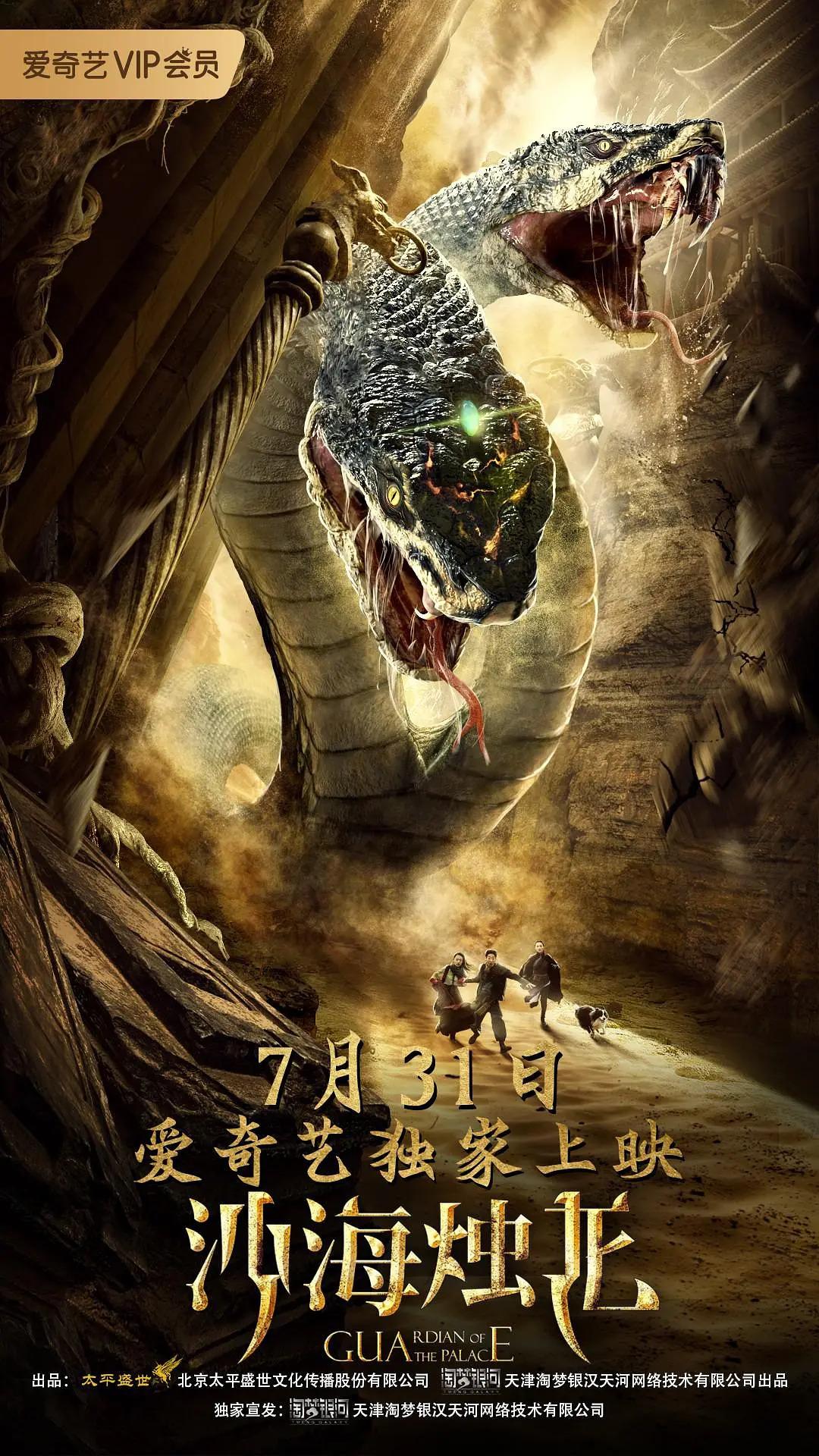 사해촉룡(2020)