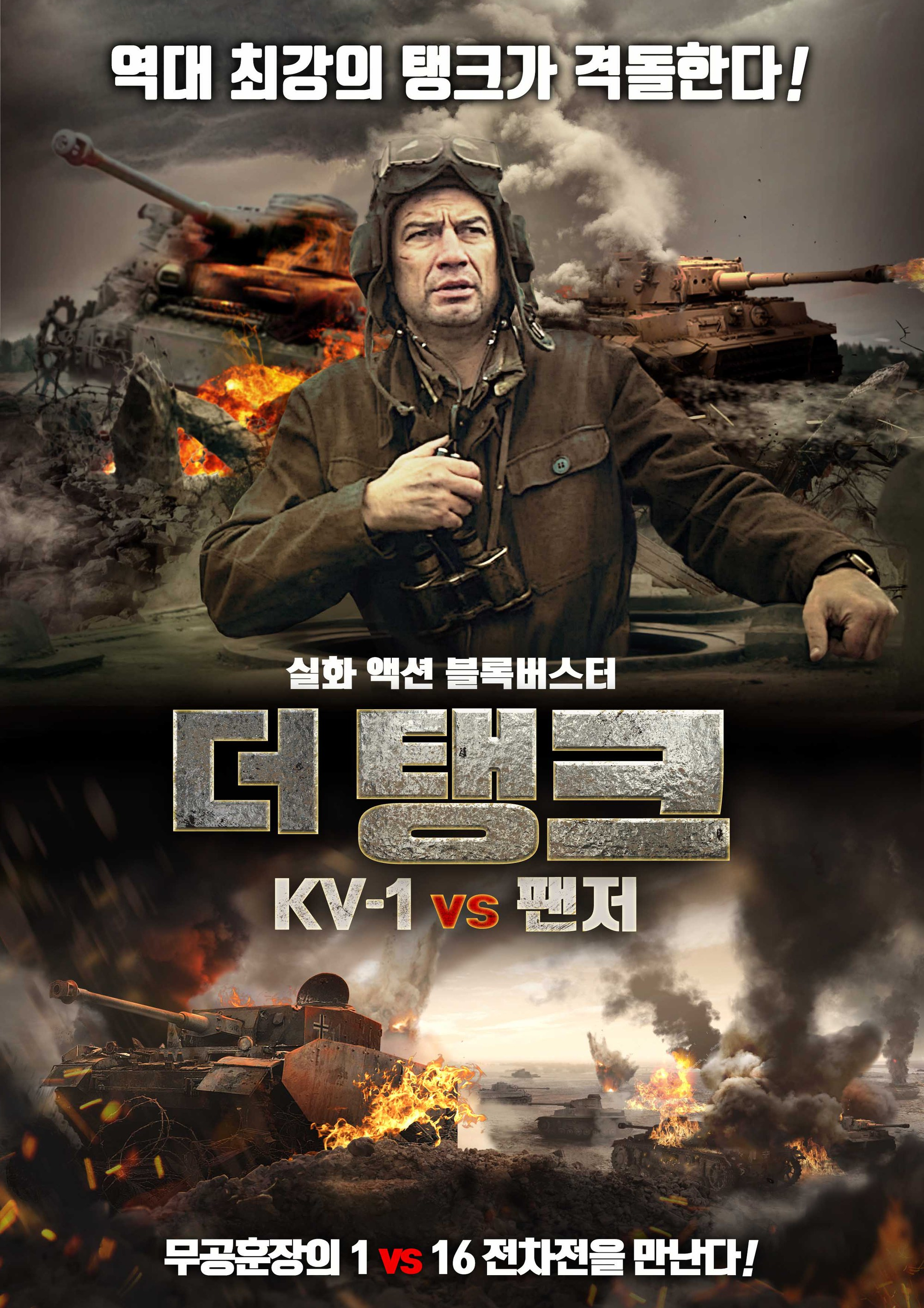 더 탱크 KV-1 vs 팬저