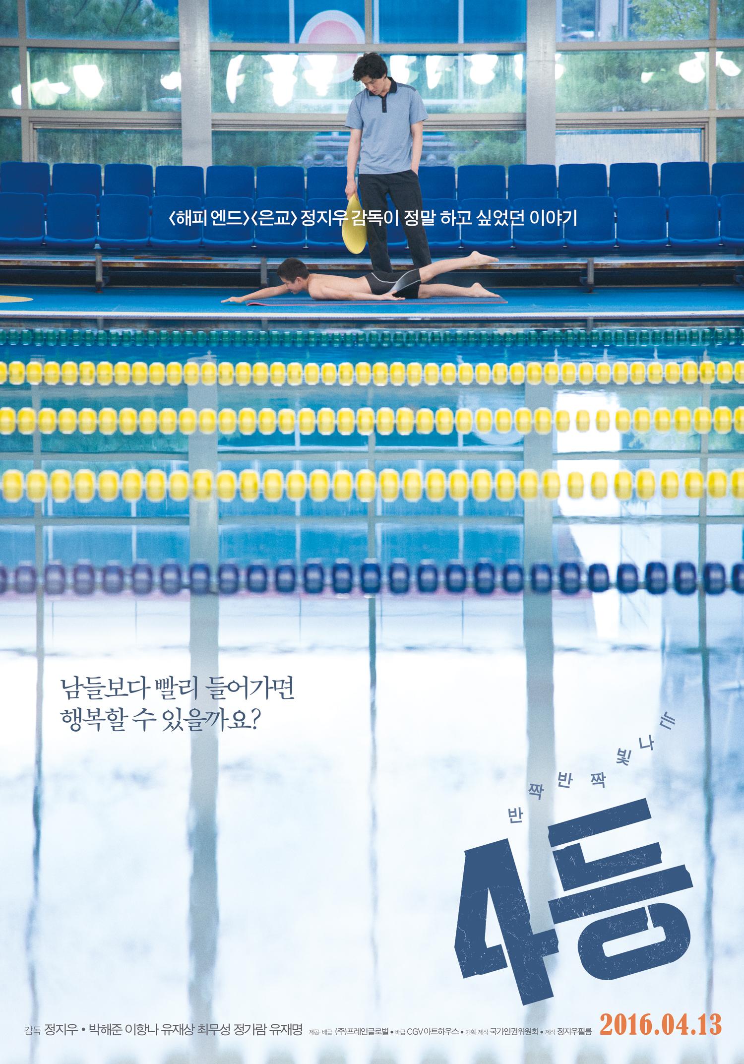 ترجمة فيلم الرياضة والدراما الكوري Fourth Place