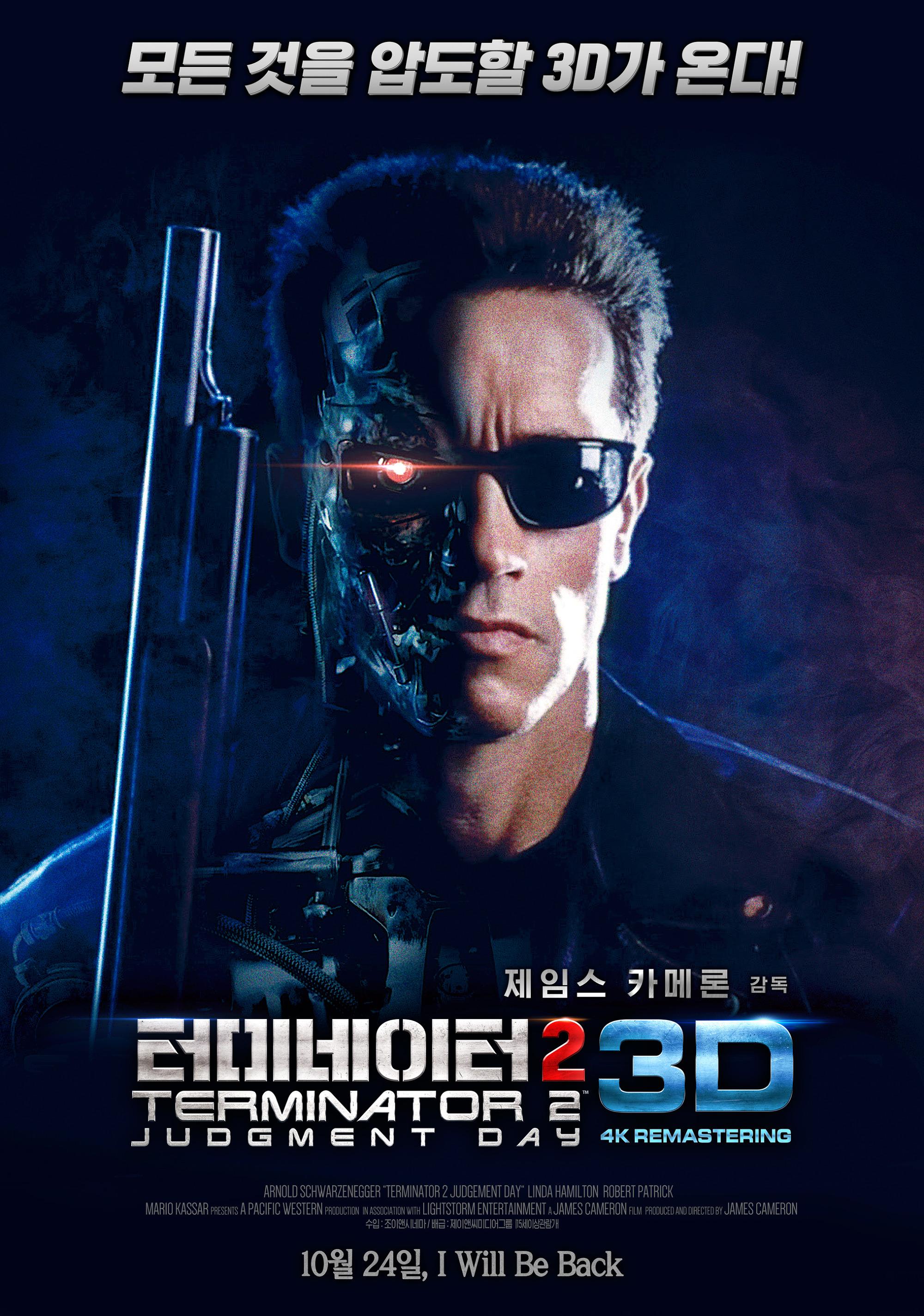 터미네이터2 3D