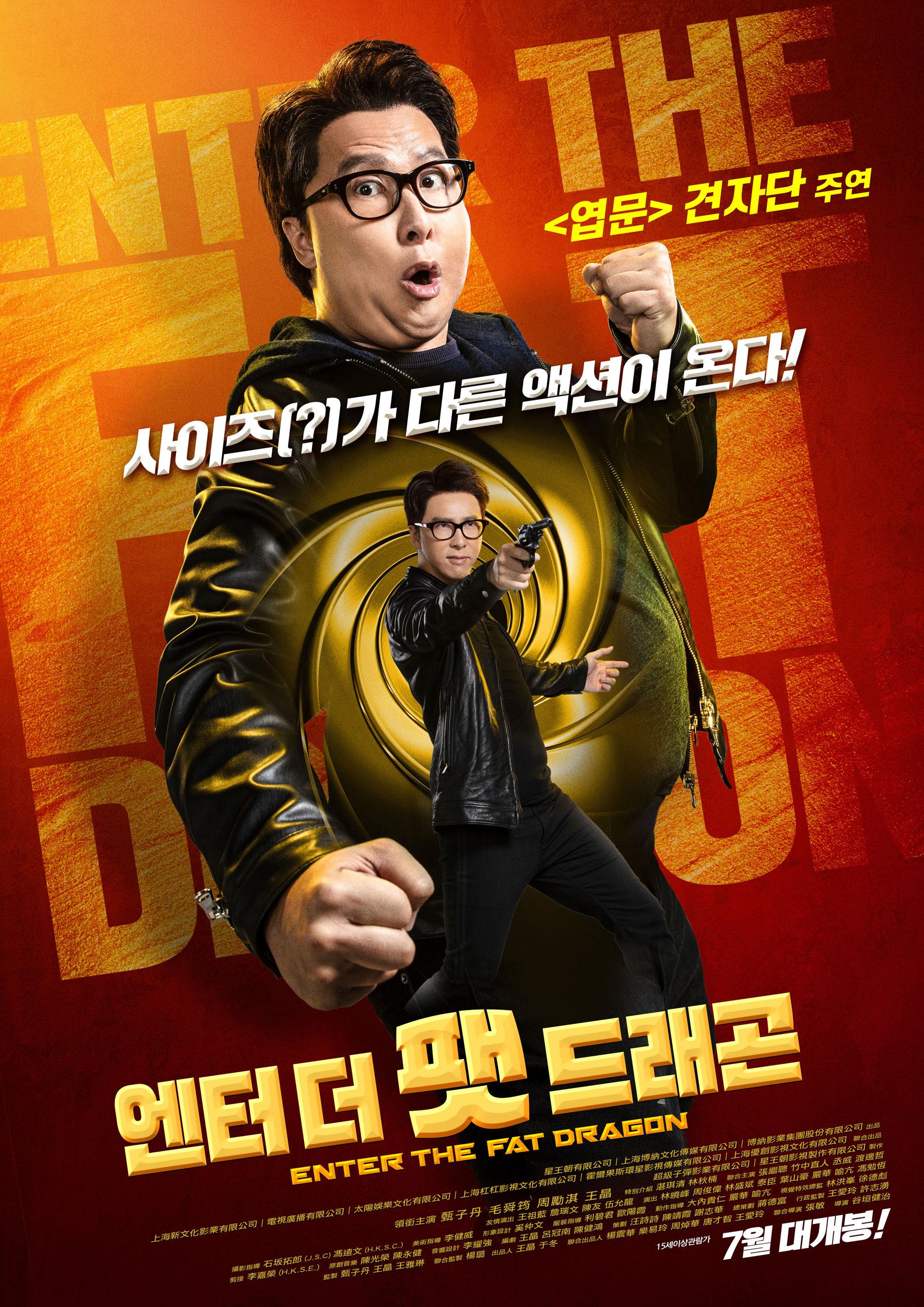엔터 더 팻 드래곤(2020)