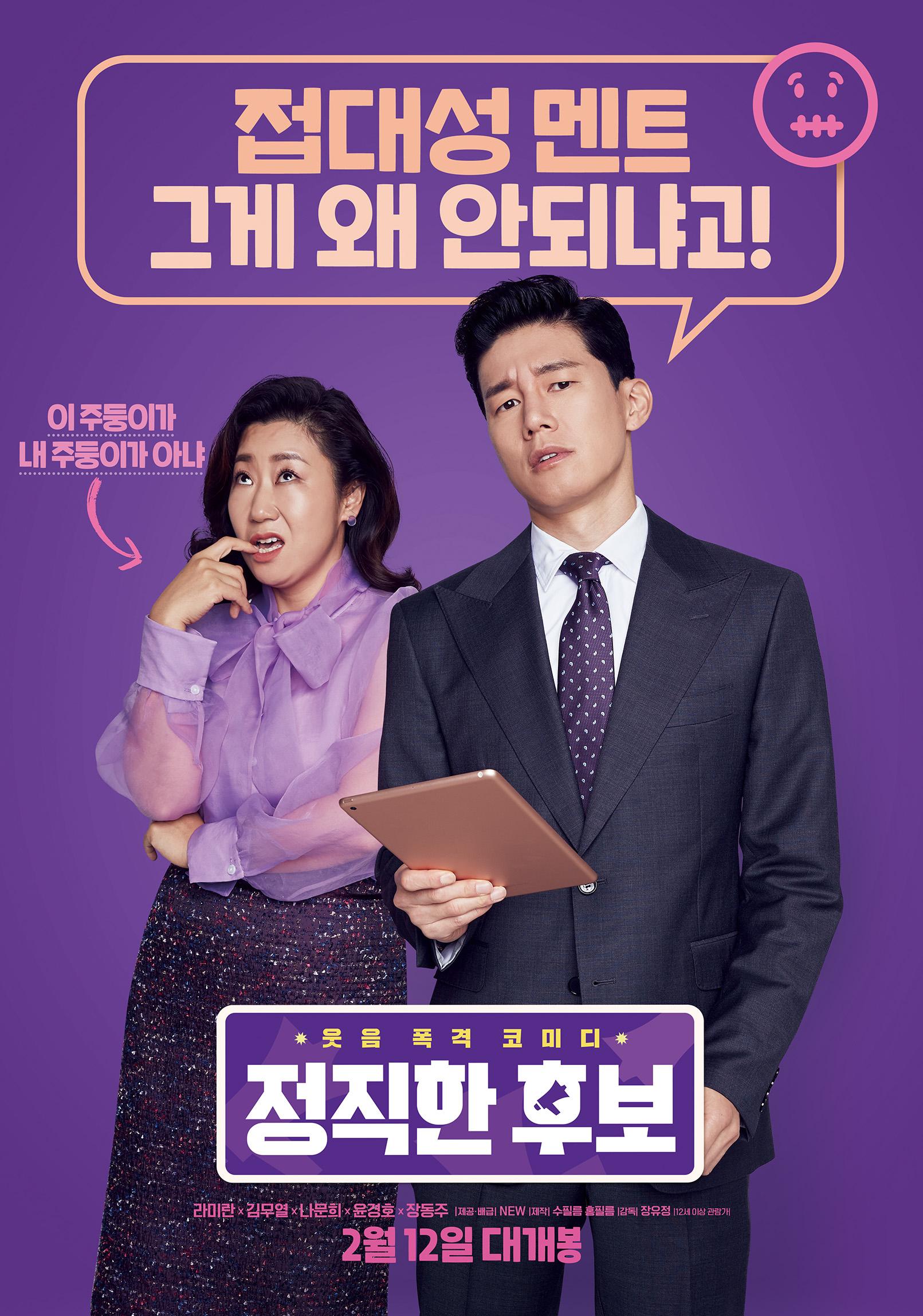 ترجمة فيلم الكوميديا الكوري Honest Candidate