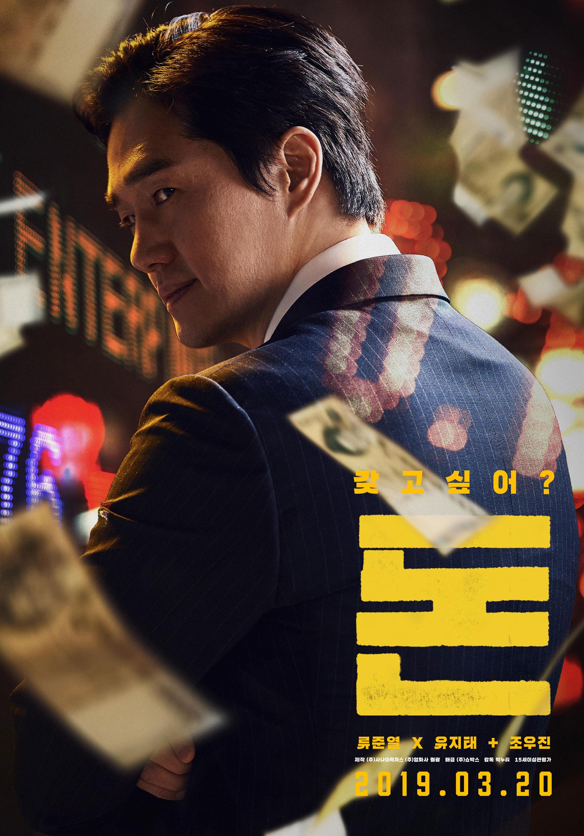 ترجمة فيلم الجريمة والإثارة الكوري Money