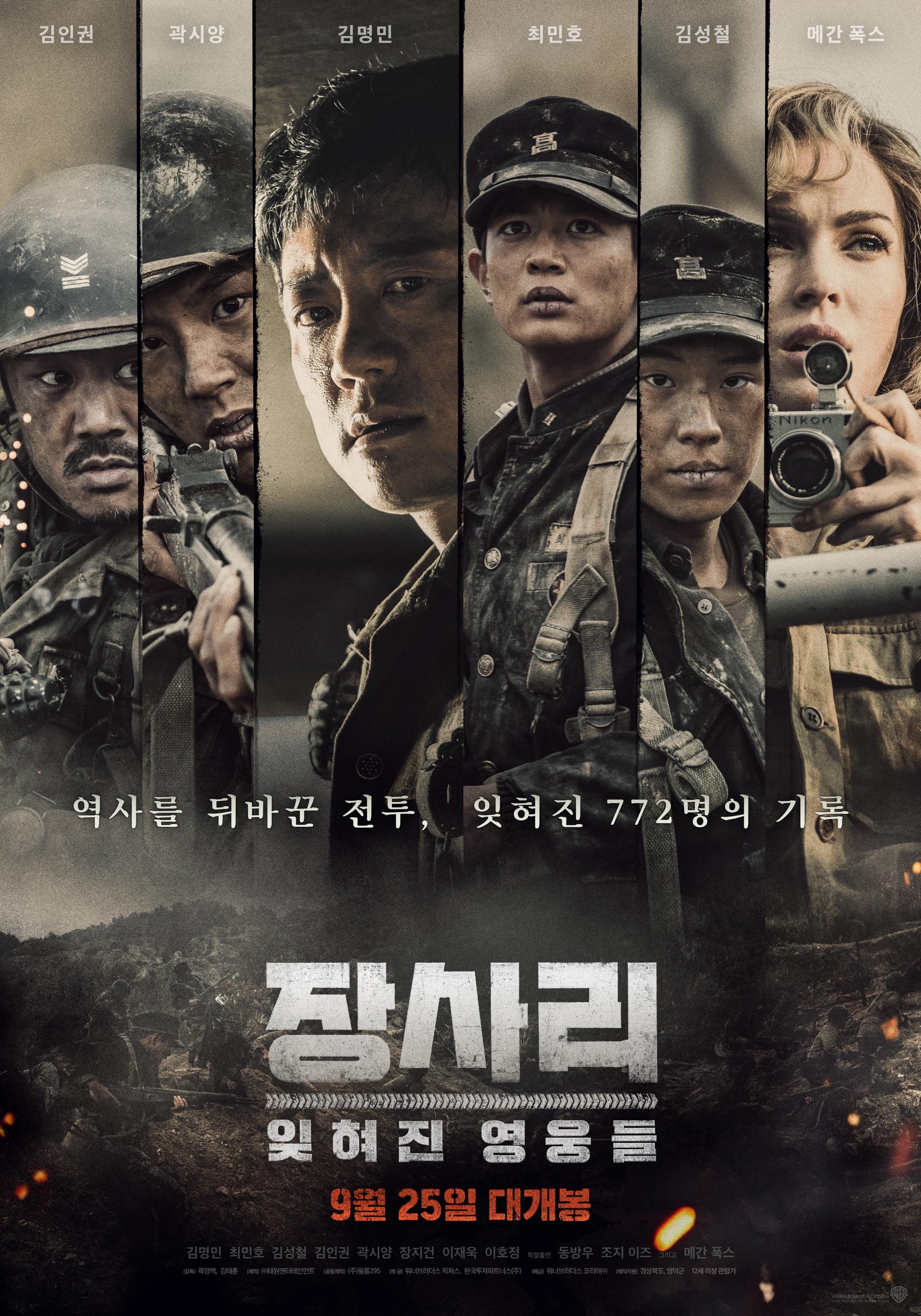 장사리 : 잊혀진 영웅들 포스터