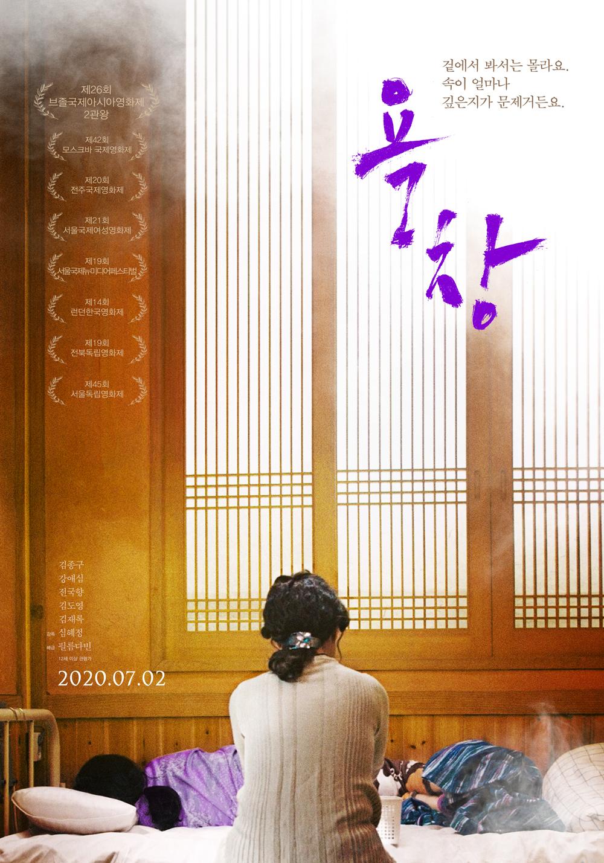 욕창(2019)
