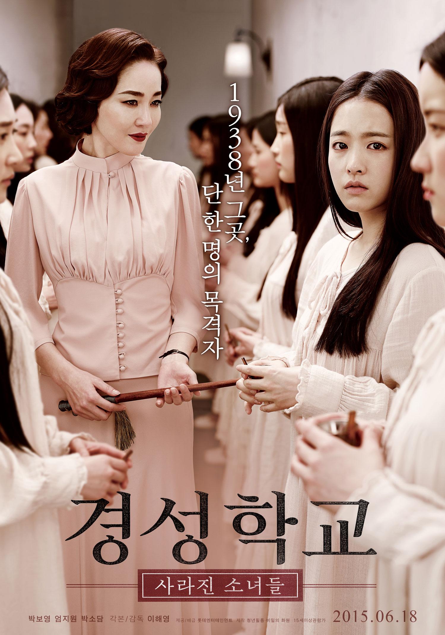 경성학교: 사라진 소녀들 포스터