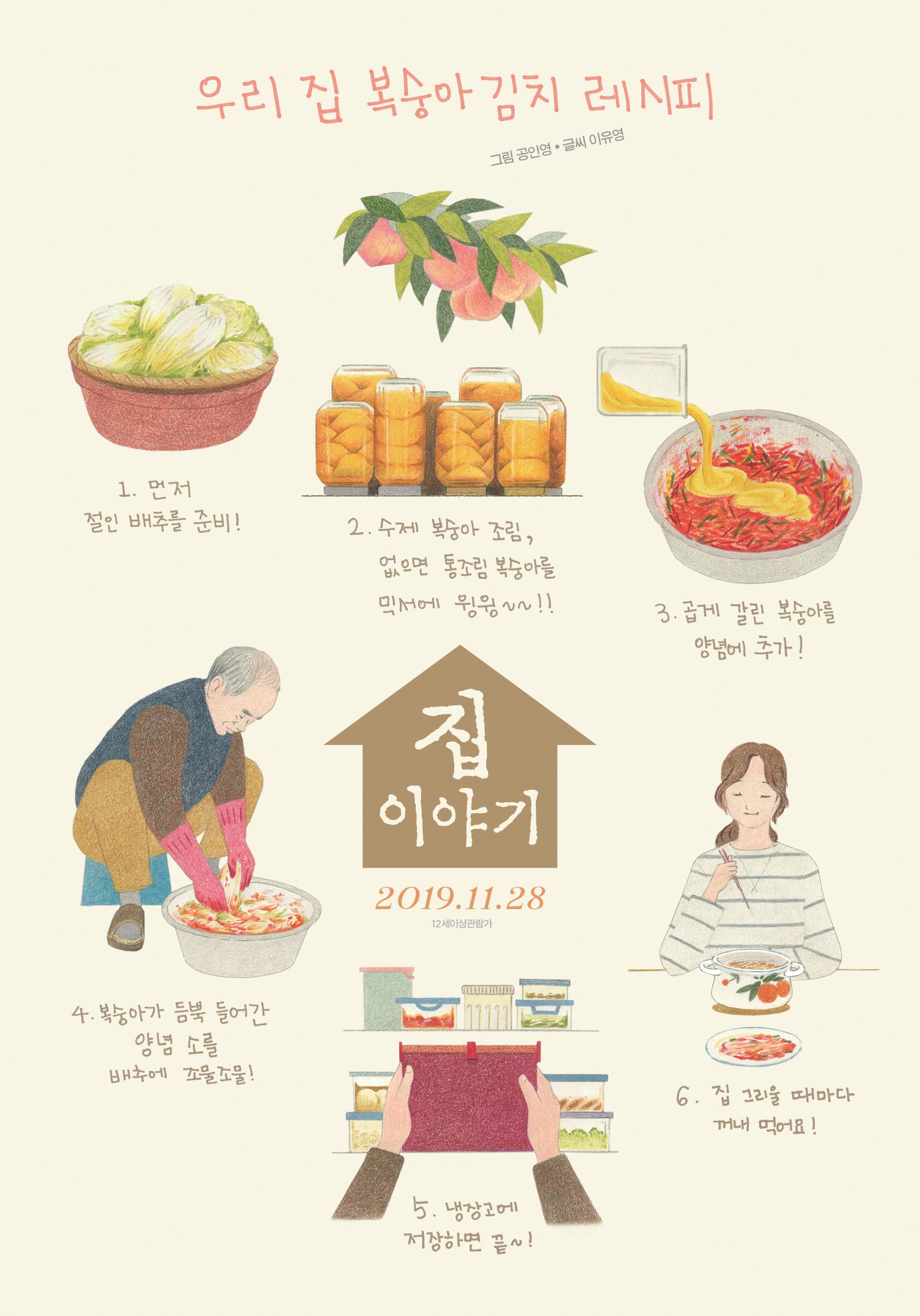 ترجمة فيلم الدراما العائلي الكوري I Am Home