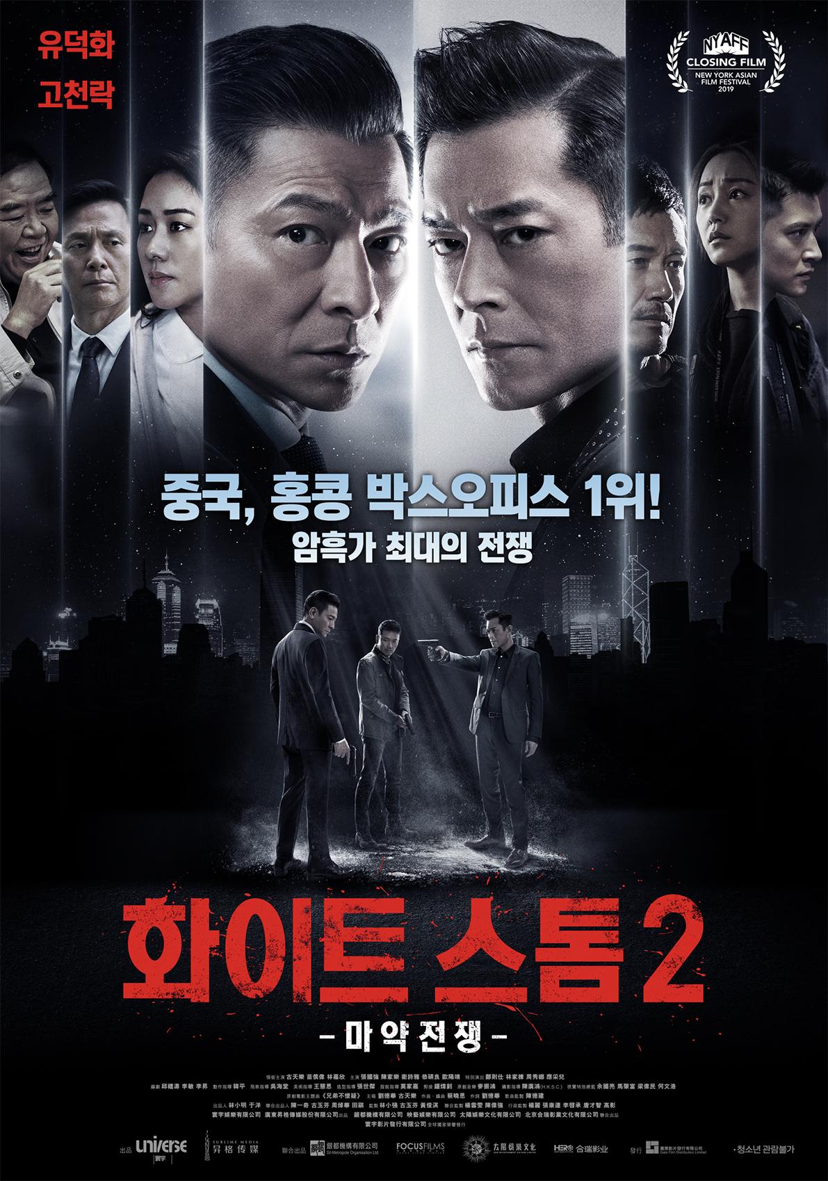 화이트스톰2 : 마약전쟁(2019)