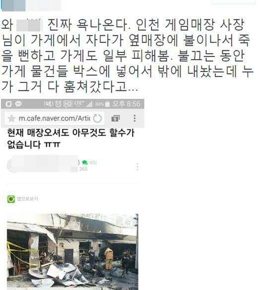 최근 인천에서 발생한 화재가 난 가게 앞 도둑질 사건 관련 사진. 인터넷 캡처