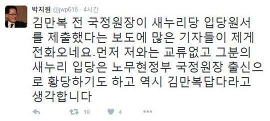 박지원 의원이 김만복 전 원장의 새누리당 입성과 관련하여 트위터에 자신의 생각을 밝혔다./사진=박지원 의원 트위터