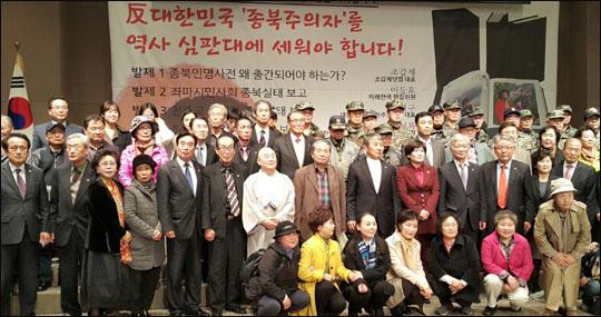 18일 서울 중구 프레스센터에서 종북세력청산범국민협의회가 주최한 '종북인명사전 출간을 위한 포럼'이 개최됐다. ⓒ종북세력청산범국민협의회