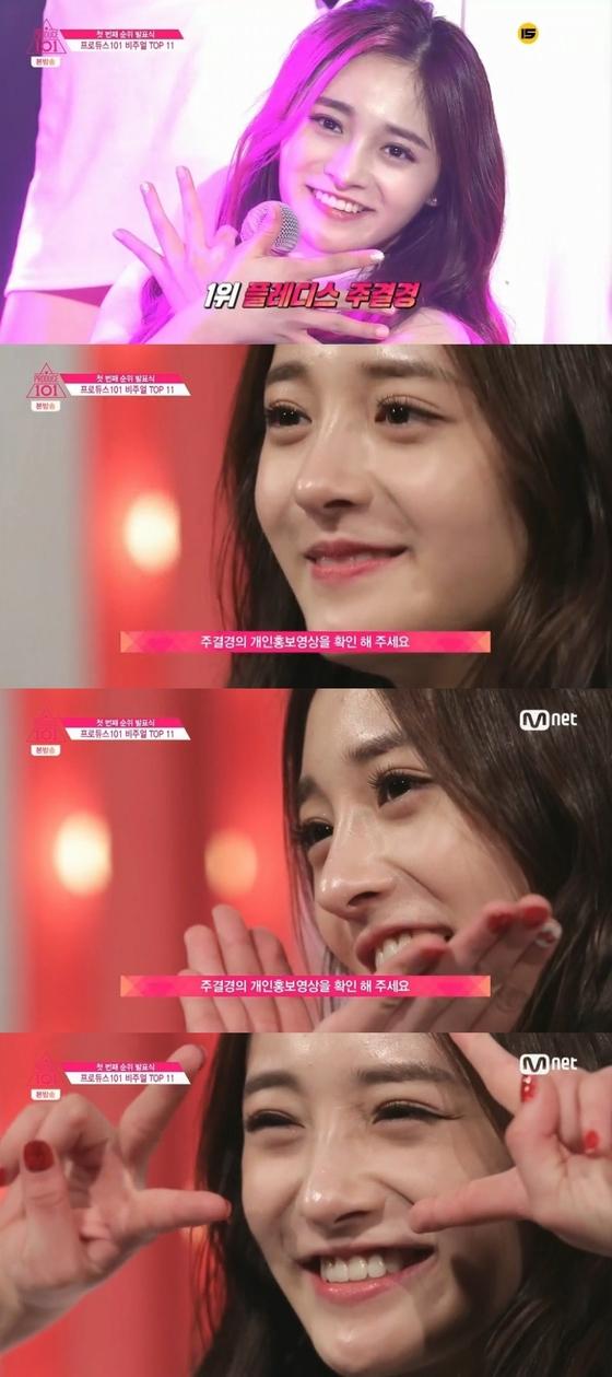 19일 '프로듀스 101'이 방송됐다. © News1star/Mnet '프로듀스 101' 캡처