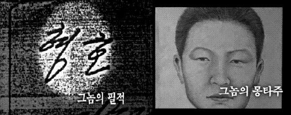 영화 <그놈 목소리> 개봉 당시 예고편에서 공개한 이형호군 유괴살해범의 필적과 몽타주.