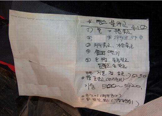 십자가에 매달린 채 숨진 김씨가 십자가에 매는 순서를 쓴 메모.   경북지방경찰청 제공