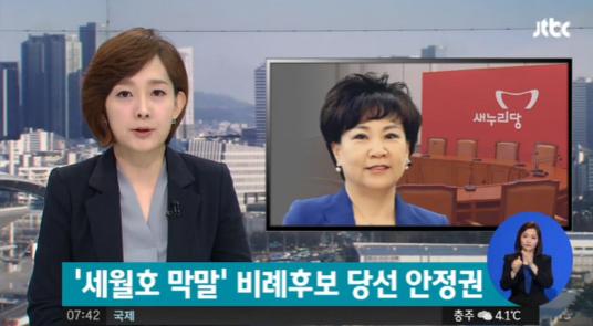 김순례 대한약사회 여약사회장. 사진= JTBC 화면 캡쳐