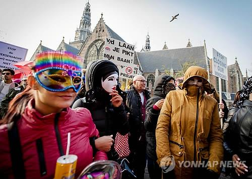 홍등가 정비 항의 시위를 하는 네덜란드 성매매 종사자들[EPA=연합뉴스 자료사진]