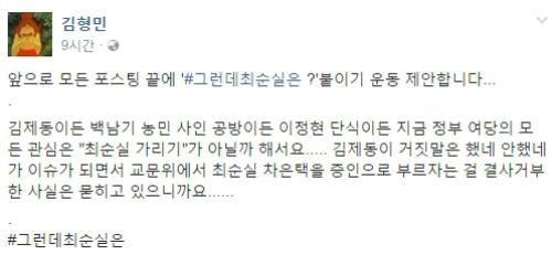 (사진=김형민 SBS CNBC PD 페이스북 캡처)