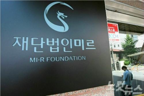 서울 논현동 재단법인 미르의 사무실 (사진=황진환 기자)