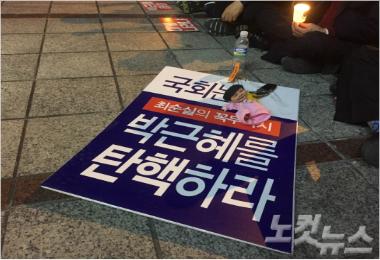 지난 1일 오후 7시 민주수호대전운동본부 주최로 열린 '내려와라 박근혜 대전시민 촛불 행동' 집회에 시민 3000명이 모였다.(사진=김미성 기자)