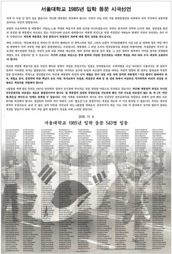 서울대학교 1985학번 입학동문이 8일 시국선언문을 발표했다./사진=서울대 85학번 페이스북