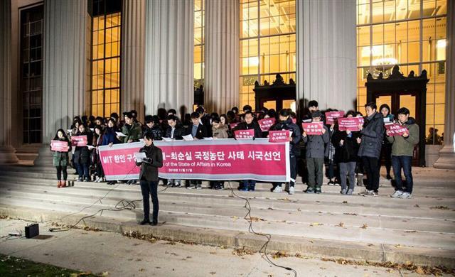 미국 MIT 공대 학생들의 시국선언 - MIT 학생들이 11일 오후(현지시간) 학교 그레이트돔에서 '박근혜-최순실 국정농단 사태'에 대한 시국선언을 하고 있다. 사진=MIT 학생 제공