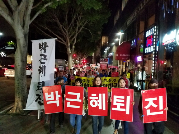 미국 로스엔젤레스에서 11일 열린 '박근혜 퇴진' 시위는 총영사관 앞 집회 뒤 한인타운 거리행진으로 이어졌다. 유정석 제공