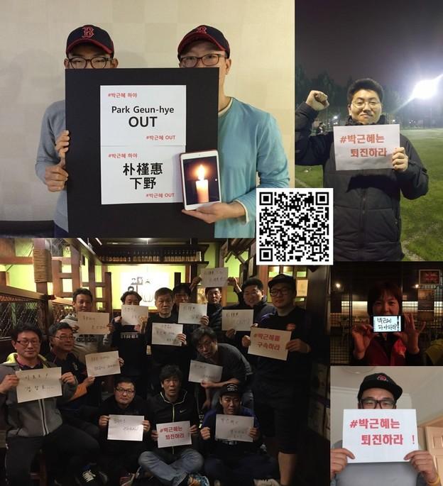중국 베이징 교민들은 12일 박근혜 대통령 퇴진을 요구하는 온라인 시위를 했다. 사진 가운데 큐아르(QR)코드는 웨이신(위챗) 단체채팅으로 연결되며, 사진들은 이곳에서 공유된 것들이다.