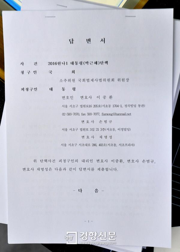 박근혜 대통령의 법률대리인이 16일 서울 종로구 재동 헌법재판소 민원실에 제출한 탄핵심판 답변서. /정지윤기자