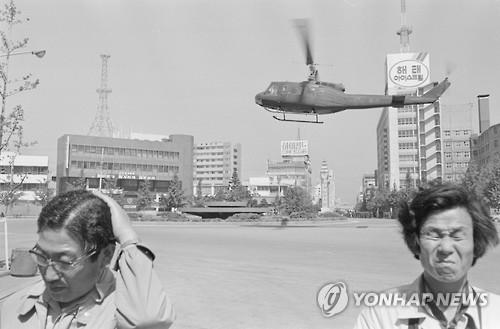 [5·18기념재단 제공=연합뉴스]