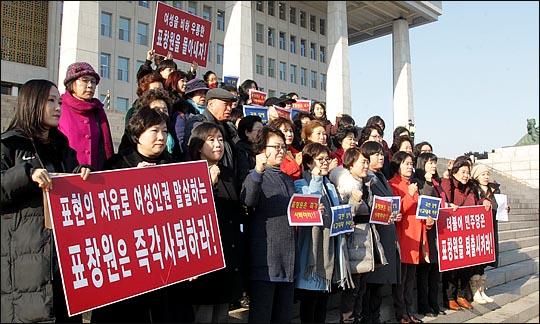 새누리당 전국여성의원협의회 소속 회원들이 25일 오후 국회 본청 앞 계단에서 박근혜 대통령이 묘사된 풍자 누드화 '더러운잠'이 전시된 풍자전시회로 논란을 빚은 표창원 의원의 사퇴를 요구하고 있다. ⓒ데일리안 박항구 기자