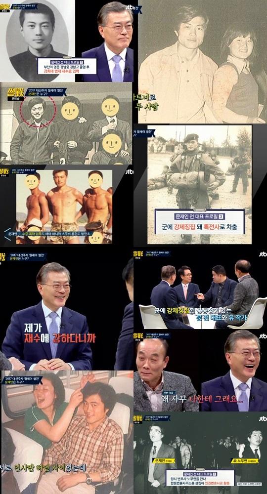 썰전 문재인 시청률